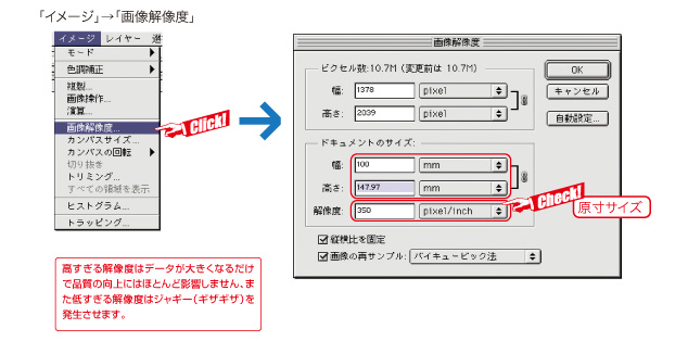 pdf 入稿 解像度 東京カラー印刷